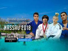 世界ジュニア柔道大会