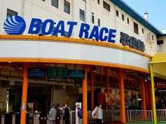 大人になったらしたいこと@平和島競艇場 初めてのボートレースを見る