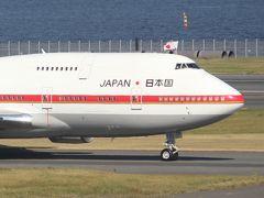 【飛行機のみ】羽田空港で飛行機! B747-400、Japanese Air force1/2 Final?