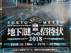 【東京メトロ】じっちゃんの名にかけて謎を解く旅