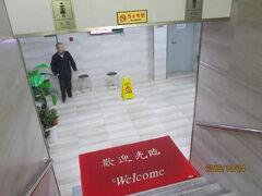 上海の南京東路・公衆便所・革命起きる・2018年
