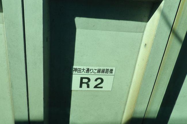 9:30過ぎにJR戸塚駅に行くとこの時間だというのに、東海道線も横須賀線も乗車待ちの人がホーム一杯にいる。思った通り人身事故で上野東京ラインも湘南新宿ラインも横須賀線もダイヤが乱れているのだと駅の放送が入る。東北線直通の上野東京ラインの電車が来て乗り込むが発車しない。戸塚駅で5分余り停車してようやく発車した。その間、女性車掌の車内放送では電車が詰まって繋がっており、到着が遅れるのでお急ぎの方は横須賀線をご利用くださいと何度もある。すると同じホームの反対側に横須賀線の電車が入り、東海道線の上野東京ラインの電車と横須賀線の電車との間を乗客が行き来する。横須賀線の電車が先に発車し、遅れて上野東京ラインの電車が発車した。横浜駅を過ぎると、車内放送で、「本日は、人身事故のため、行先が変更になり、東京駅止まりとなります。」「え…。」上野駅に行くのに東京駅で乗り換えるかそれとも…。「よし、品川駅で常磐線の電車に乗り換える。」そうすることに決めた。しかし、品川発の常磐線の電車は快速電車と特急電車ばかりで快速電車の発車まで15分余りも空いている。その間に横須賀線が4本ほどトンネルに入って行く。それでもと、長い時間ホームで待って乗車した。しかし、残念なことに上野東京ラインに入ると長らく臨時停車となった。この辺りは高架線であるが、その名前が書かれている。「神田大通りこ線線路橋」とある。また、その線路脇には屋上に「エッサム神田ホール」の看板があるビルが建っている。<br /> 5分余りして動き出すと直ぐにこ線線路橋の名前が変わった。<br /> 上野駅着は11:00丁度であった。通常の2倍の時間が掛かる羽目になった。しかも、いつも利用する公園口に続く通路は閉鎖されており、またホームに下り、次の階段を上る羽目になった。少し滅入ってしまう。しかし、連絡通路は人身事故に関わらず閉鎖されているのだからと気をと取り直し、上野公園へと出た。<br />(表紙写真は神田大通りこ線線路橋)