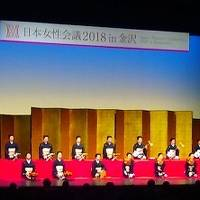 日本女性会議in金沢