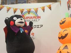 GAMADASE(がんばれ)熊本!!