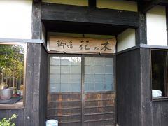 佐渡島は遠かった(音楽と陶芸の宿「花の木」に泊まる)