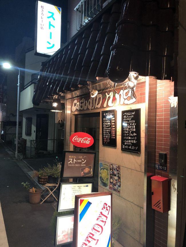 門司港が発祥地として知られているB級グルメの焼きカレーですが、東京でも食べることが出来ます。一番有名なのは、浅草橋の「ストーン」ではないでしょうか。創業30年を超える老舗ですが、メディアでよく取り上げられるため、ランチ時には行列が出来る人気店です。<br /><br />店内はレトロな空気が流れ、出される料理と雰囲気が一致します。カレー自体は、昔の日本のカレーの味ですが、上に乗っている焼きチーズが料理に捻りを利かせ、たくさんの人を虜にしています。焼きカレーが食べたくなったら、ぜひお勧めしたいお店です。