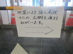 2018秋・日本国内旅(パート1:北海道胆振東部地震発生後、最初の旅へ)
