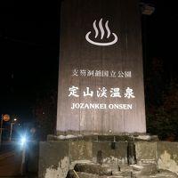 定山渓温泉(北海道:札幌)1日目前半