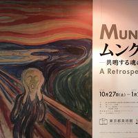 本場ノルウェー・オスロ『オスロ国立美術館』&東京・上野『東京都美術館』で開催されている「ムンク展—共鳴する魂の叫び」を鑑賞しに行ってきました! ムンク展の混雑状況は? 101点により構成されるムンク展の代表作品をご紹介、『オスロ国立美術館』所蔵の《叫び》との比較&ノルウェー・オスロで《叫び》が描かれたとされる舞台(場所)を検証、【OSLO COFFEE(オスロコーヒー)】