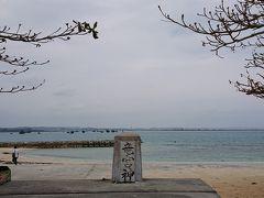 {10月とは思えない寒かった}本島から車で行ける離島「浜比嘉島」雨の滞在記その3.5
