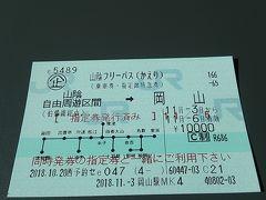 「山陰フリーパス」で行く鳥取・島根散策の旅 2018・11(パート1 1日目前編)