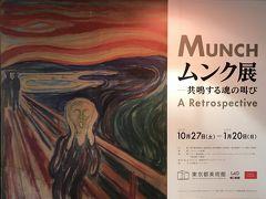 本場ノルウェー・オスロ『オスロ国立美術館』&東京・上野『東京都美術館』で開催されている「ムンク展―共鳴する魂の叫び」を鑑賞しに行ってきました! ムンク展の混雑状況は? 101点により構成されるムンク展の代表作品をご紹介、『オスロ国立美術館』所蔵の《叫び》との比較&ノルウェー・オスロで《叫び》が描かれたとされる舞台(場所)を検証、【OSLO COFFEE(オスロコーヒー)】