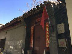 10年ぶりの北京の旅 ⑤五道営胡と南鑼鼓巷へ。カフェと雑貨屋さん~ラストエンペラー婉容の生家へ。