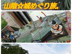 山陰めぐりパスで鳥取・島根100名城&続100名城制覇の旅②