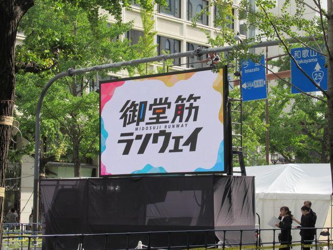 大阪 御堂筋ランウェイ 2018 と観劇。