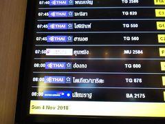 初バンコク定番観光付きツアー+1日フリーの旅 その4