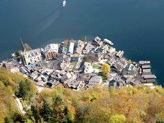 団塊夫婦のヨーロッパ紅葉を巡る旅・2018ー(10)オーストリア2・山の上から見下ろしても絶景のハルシュタットへ