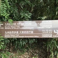 太宰府の山城、大野城跡を歩いてみた=2018年10月