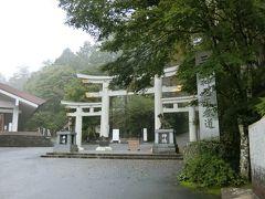 【三峯神社】