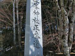 【三峯神社】 ①
