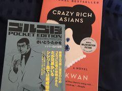 JALでサンフランシスコから羽田空港へ 突然の日本行き