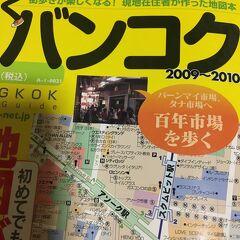 2010 バンコク 追憶①