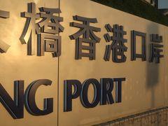 開通したばかり!世界最長の海上橋「港珠澳大橋」を通って 香港からマカオ週末旅5★シャトルバスも大活用!マカオから香港へ ~帰宅編~