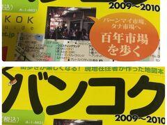 2011 バンコク 追憶②
