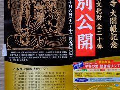 擽野寺大開帳と甲賀三大仏巡りに行ってきました
