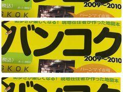 2011 バンコク 追憶③