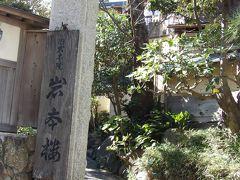 江の島岩本楼