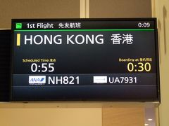 男2人旅香港・マカオ(1泊3日)