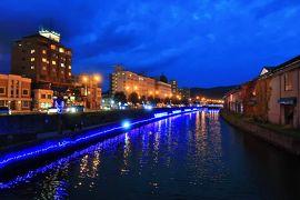 11月初旬の北海道ひとり旅(1)~小樽運河の夜景は綺麗でした!&オーセントホテル小樽泊