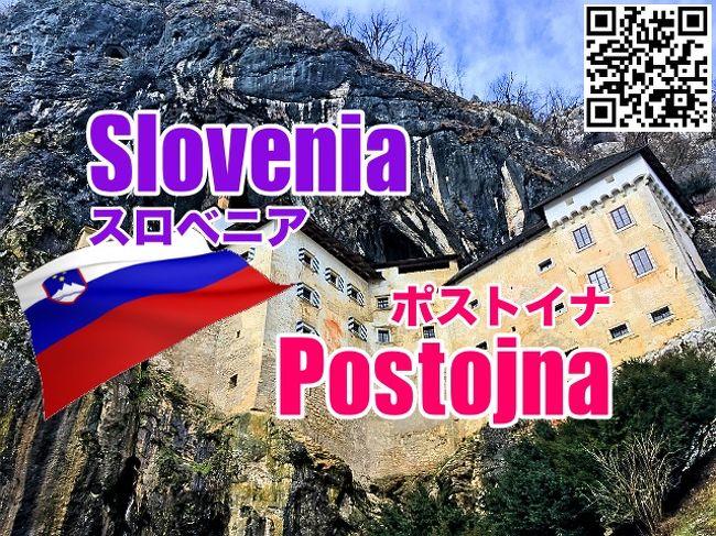 """エチオピア・フランス・イタリア・スロベニアをまわる旅はスロベニアの2日目に突入。 <br />  <br />スロベニアに到着して早速「シュコツィアン洞窟」を見学。 世界遺産の洞窟だけあって、圧巻の鍾乳洞だった。 <br /><br />そして、スロベニア2日目の今日は、スロベニアで有名なもう一つの鍾乳洞「ポストイナ」に行く。 シュコツィアンは世界遺産だが、ポストイナは世界遺産ではない。 となるとポストイナはあまり期待できないかもしれないと思っていた。 <br /><br />しかし、実際行ってみると… <br /><br />さて、ポストイナはどれほどのものなのかっ! <br /><br /><br /><br />本家ホームページ<br />http://hornets.homeunix.org<br /><br />instagram<br />https://www.instagram.com/hornets_homeunix_org/<br /><br />twitter<br />https://twitter.com/hornets_ski_org<br /><br /><br />Day1 エチオピアの主食「インジェラ」は本当に""""雑巾の味""""がするのかっ?!<br />http://4travel.jp/travelogue/11376066<br /><br />Day2 聖地ラリベアの土を掘ってできた教会とは?<br />http://4travel.jp/travelogue/11404127<br /><br />Day10 スロベニアの世界遺産「シュコツィアン洞窟」への長い長い道のり<br />http://4travel.jp/travelogue/11414493<br /><br />Day11 世界遺産よりもこっちの方がすごいぢゃん!ポストイナの洞窟と崖の壁に建つ城<br />http://4travel.jp/travelogue/11421303<br /><br />Day12 一国の首都とは思えない? のどかなリュブリャナを探検!<br />http://4travel.jp/travelogue/11484133<br />"""