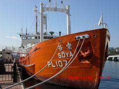 お台場散策① 『船の科学館/別館と初代南極観測船・宗谷』