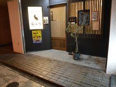 伊東温泉 ビストロ にゅう さんでの美味しいディナー 2018年11月