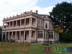 上野・御徒町・池之端・湯島『旧岩崎邸庭園』