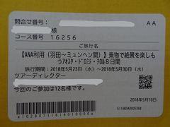 2018★アオスタ・ドロミテ・チロルの旅①羽田空港→ミラノ(ミュンヘン乗り継ぎ)
