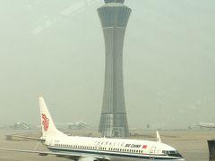 北京国際空港でのトランジット