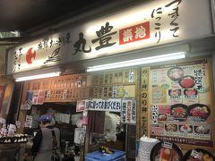 築地発のおにぎり専門店「丸豊」~築地場外市場にあるボリューム満点の海鮮おにぎりが人気の行列店~
