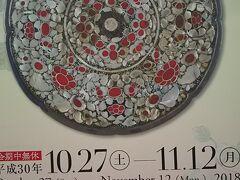 奈良にて正倉院展満喫・・・やっぱりいいなあ奈良の仏像