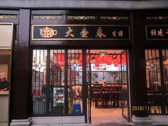 上海の豫園商場、リニューアル、有名飲食店集合