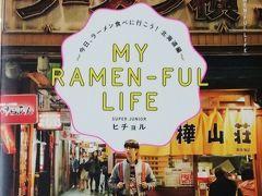 秋の札幌でロケ地巡り「ヒチョル MY RAMEN-FUL LIFEその1」