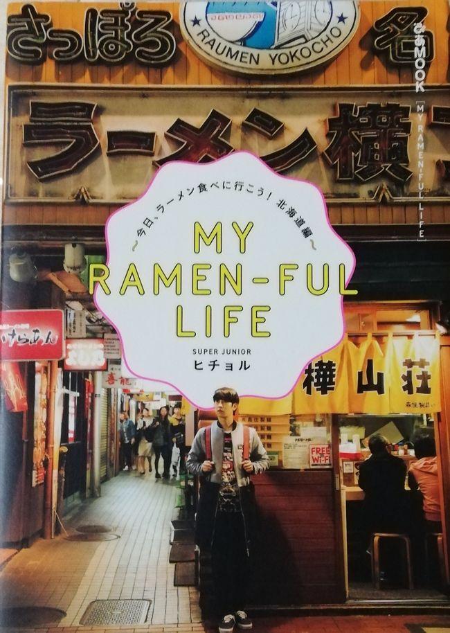 札幌に行ったら回ってみたかったお店に観光地。<br />帰りには小樽も寄り<br />普段あまりラーメン食べないけど<br />ヒチョルラーメン本を持って3日間回ってきました。<br />札幌ラーメン美味しかった。