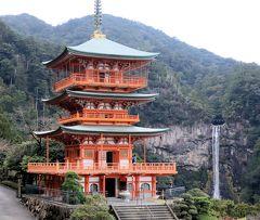 熊野古道・・中辺路の大門坂から熊野那智大社、青岸渡寺、那智の滝まで約2.5kmを歩きます。