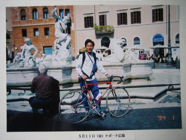 50歳記念旅行は自転車で<br />イタリア~スイス縦断する<br />50都市を廻った記憶は<br />いつまでも何時までも残る<br />想い出の旅