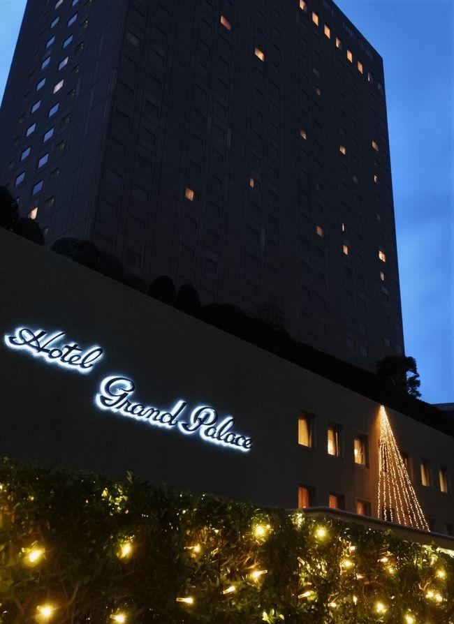ホテルグランドパレスに泊まる。
