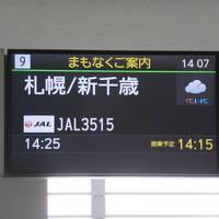 親父の傘寿祝いとお袋の喜寿祝い旅行【2日目】