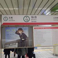 冬の東北(5))仙台市営地下鉄南北線に乗って地底の森ミュージアム(仙台市)