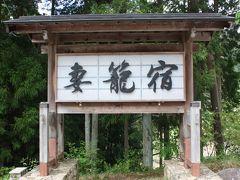 飛騨・木曽・伊那旅行記2018年春(8)続・妻籠宿散策編